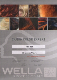 Салон Color Expert Wella