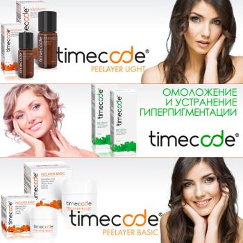 Timecode косметика