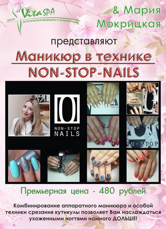 Маникюр в технике non stop nails по